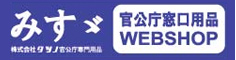 みすゞ官公庁窓口用品WEBSHOP