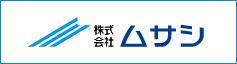 株式会社ムサシ